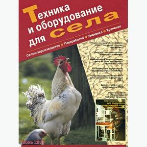 Журнал, Техника и оборудование для села